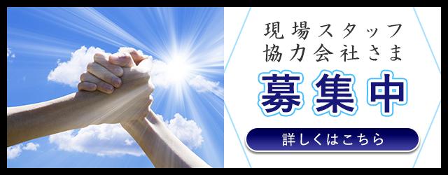 求人募集・協力会社様募集~株式会社松本~