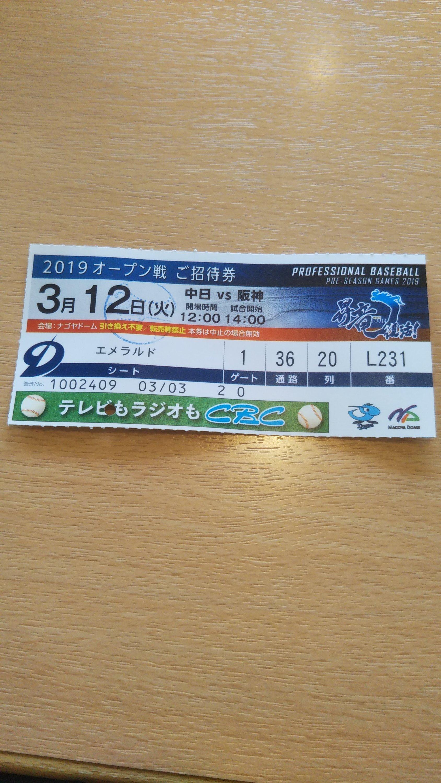 オープン戦阪神初勝利