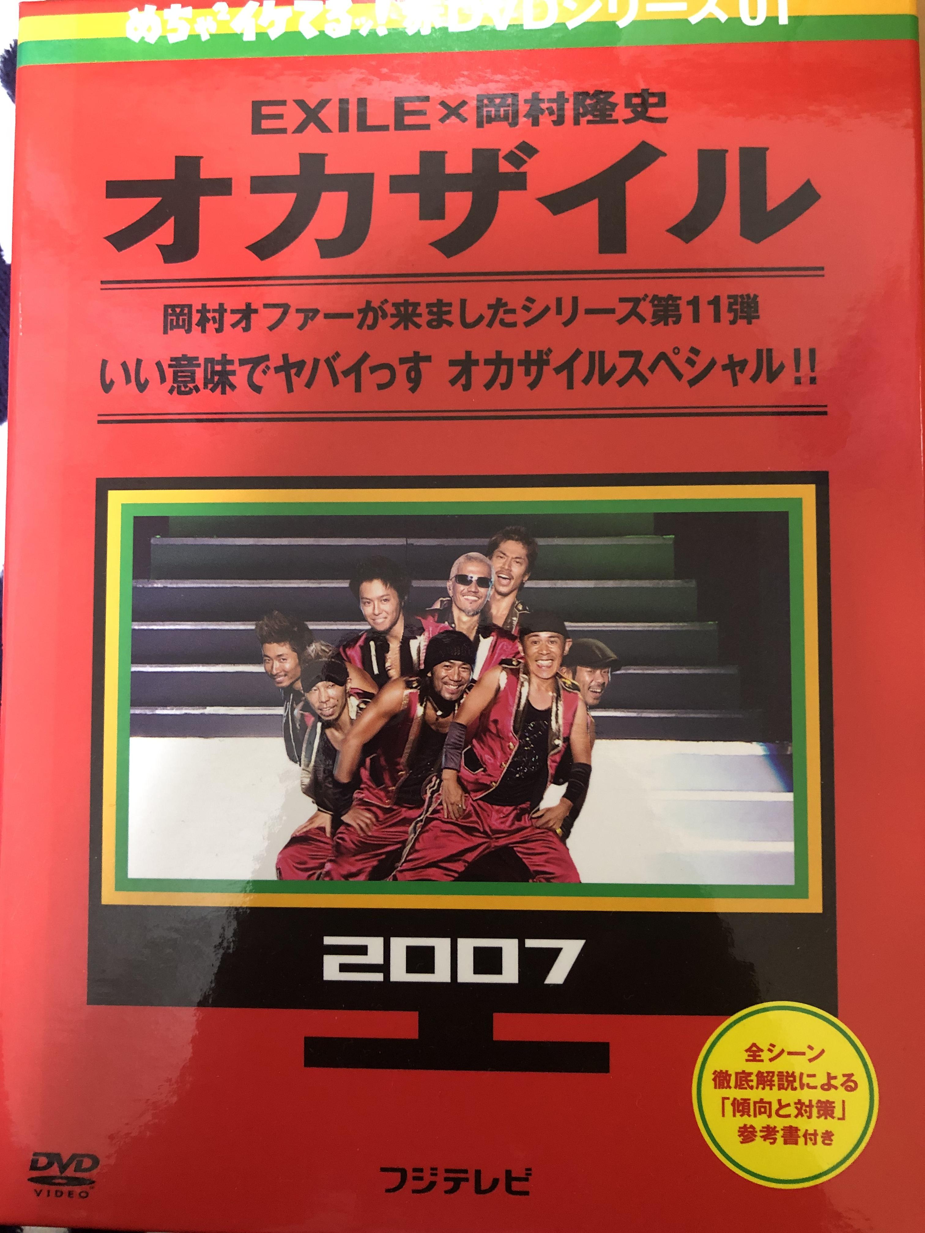 めちゃイケの赤DVD