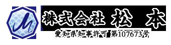 名古屋市で雨漏り修理やシーリング工事、防水工事は松本|求人中